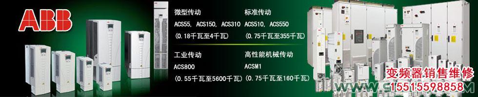 河南ABB变频器维修